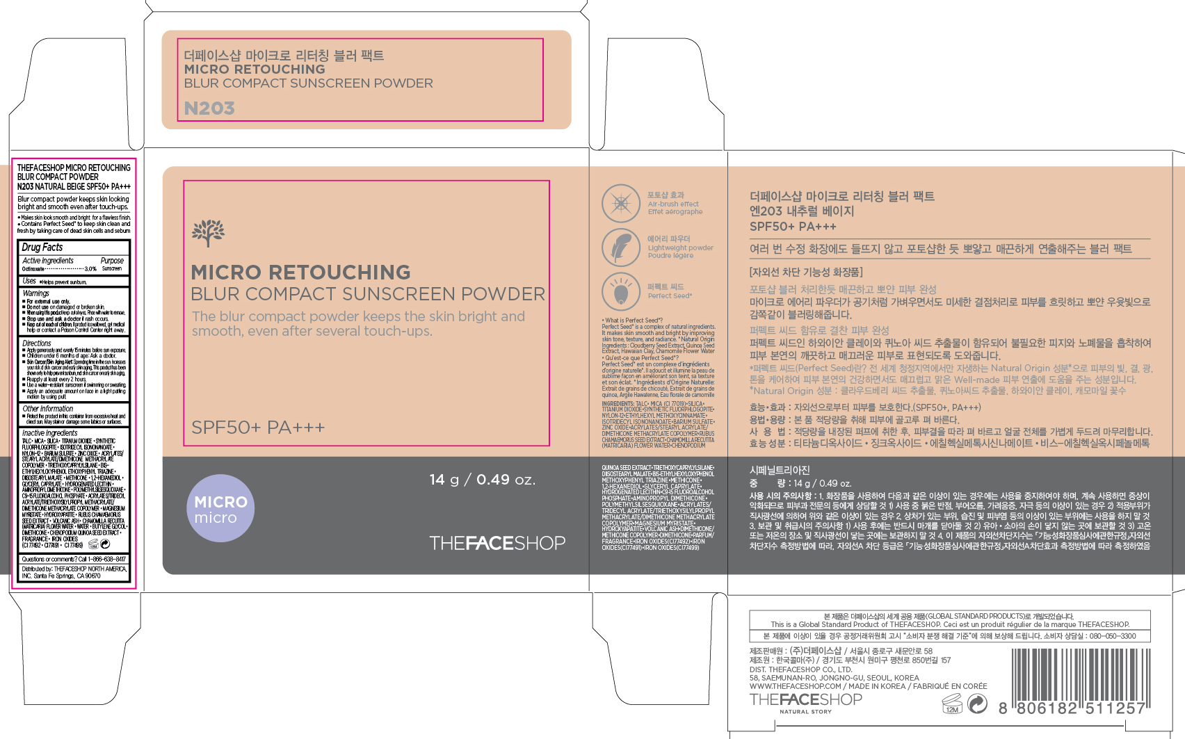 Micro Retouching N203 Natural Beige Spf50 | Octinoxate Powder Powder Breastfeeding