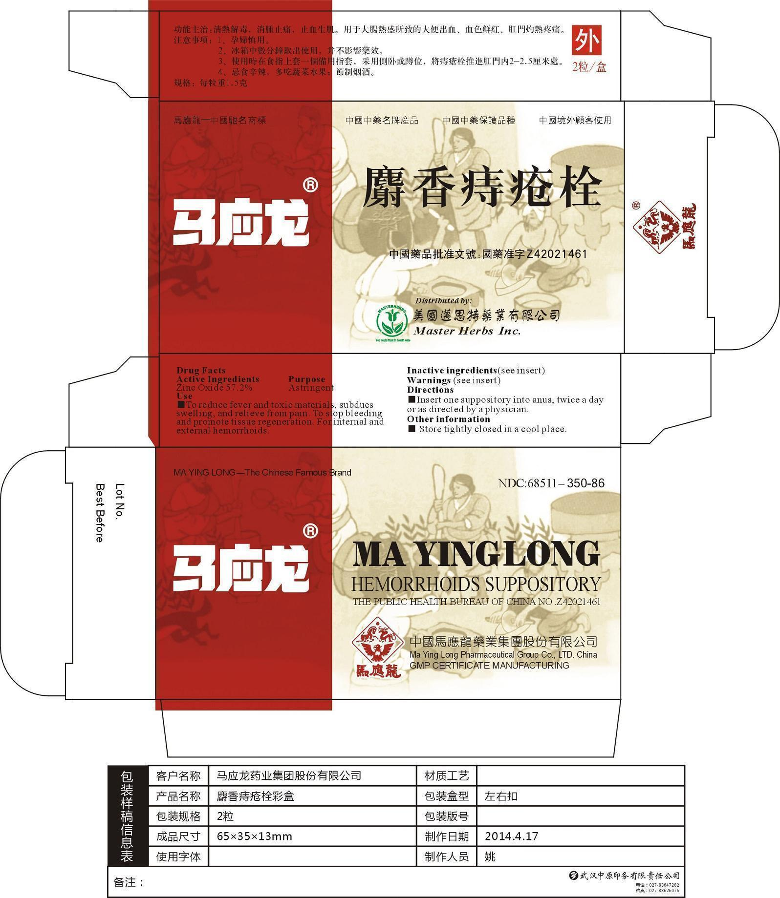 Mayinglong Hemorrhoids (Zinc Oxide) Suppository [Mayinglong Pharmaceutical Group Co., Ltd]