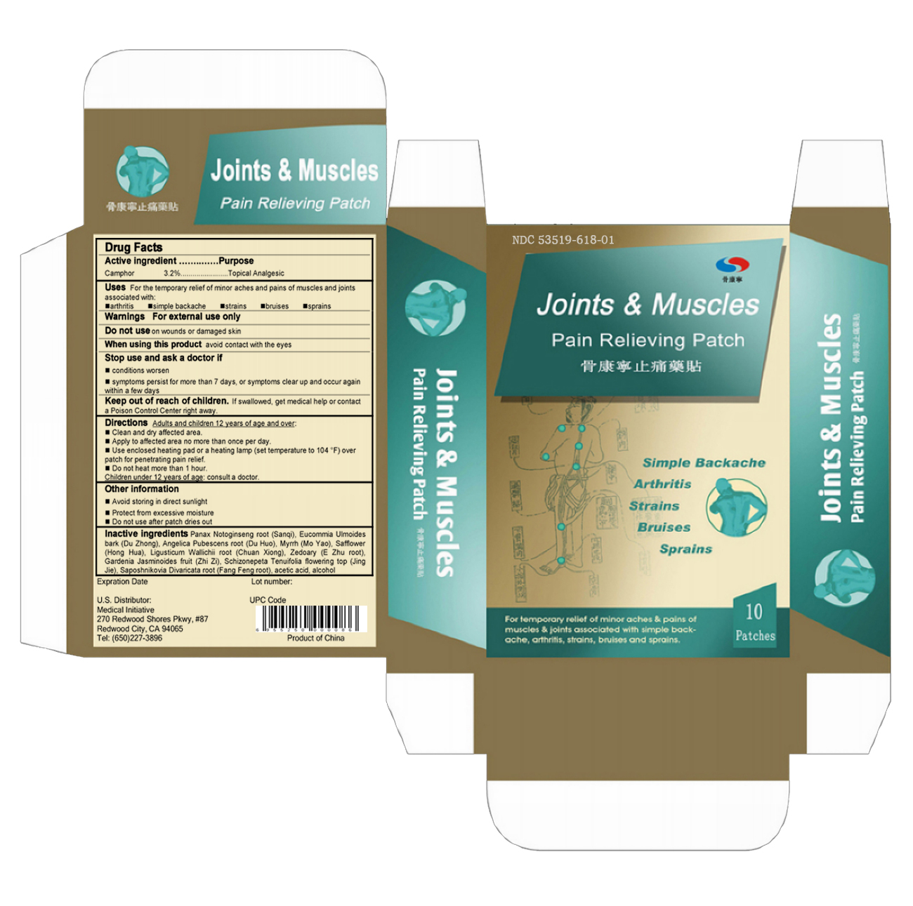 Joints And Muscles Pain Relieving (Camphor (Natural)) Patch [Chongqing Yilin Science And Technology Co., Ltd.]