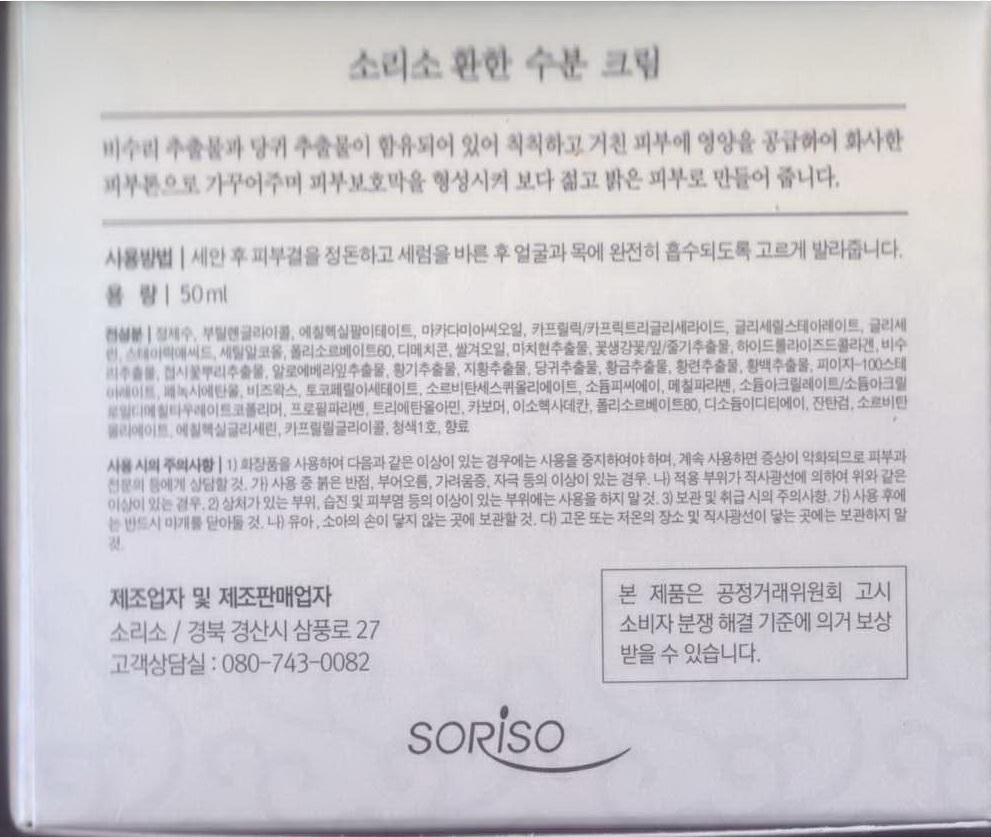 Soriso Bright Aqua Moisture (Glycerin ) Cream [Corporation Soriso]