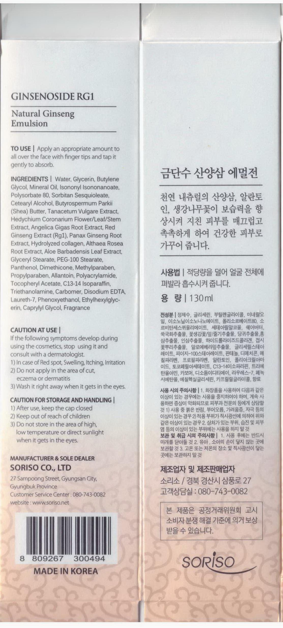Natural Ginseng Emulsion (Allantoin) Liquid [Corporation Soriso]