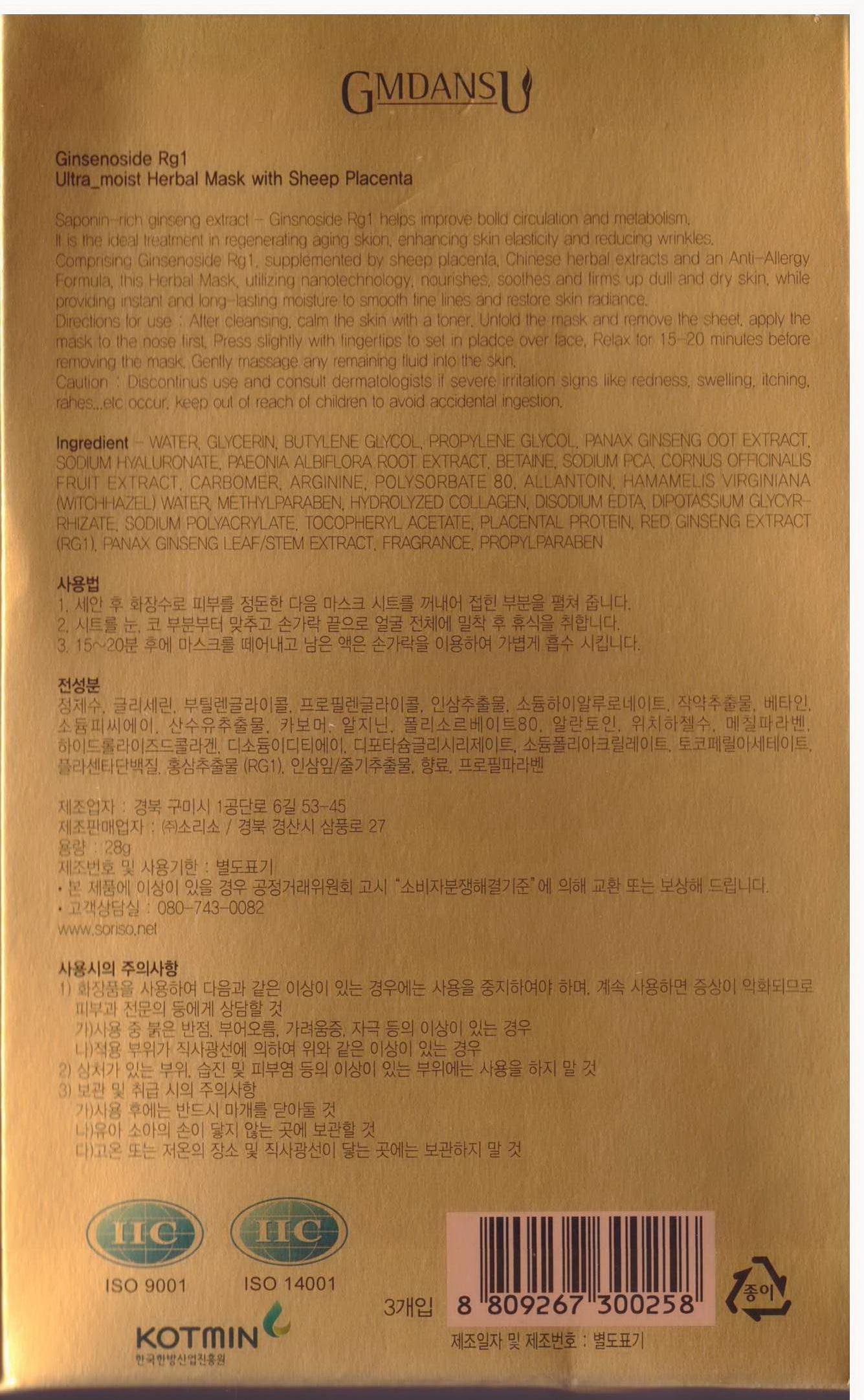 Gmdansu Eye Serum (Allantoin ) Liquid [Corporation Soriso]