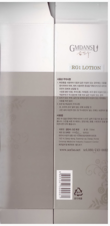Rg1 (Allantoin ) Lotion [Corporation Soriso]