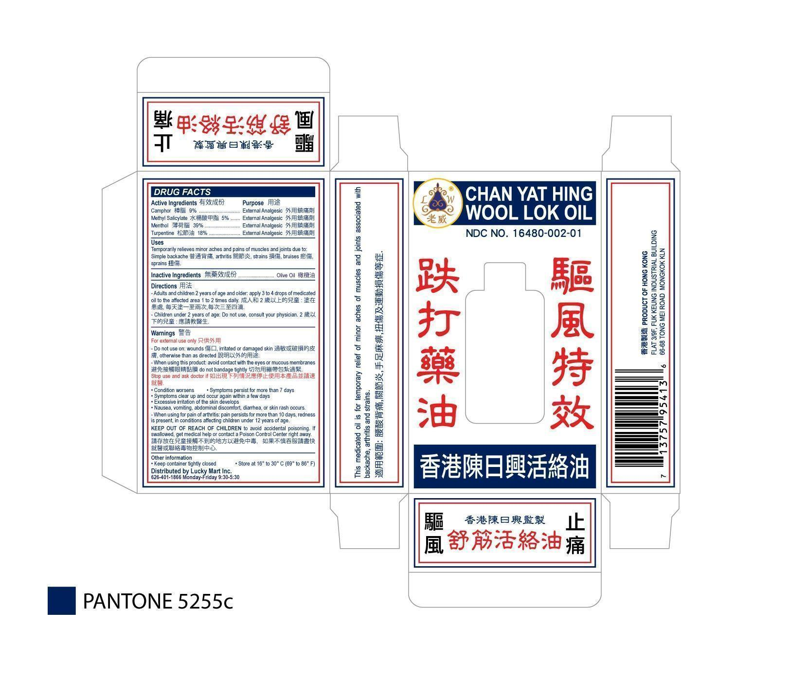 Chan Yat Hing She Kun Wool Lok Medicated Oil (Camphor, Menthol, Turpentine Oil) Oil [Chan Yat Hing Medicine Factory]