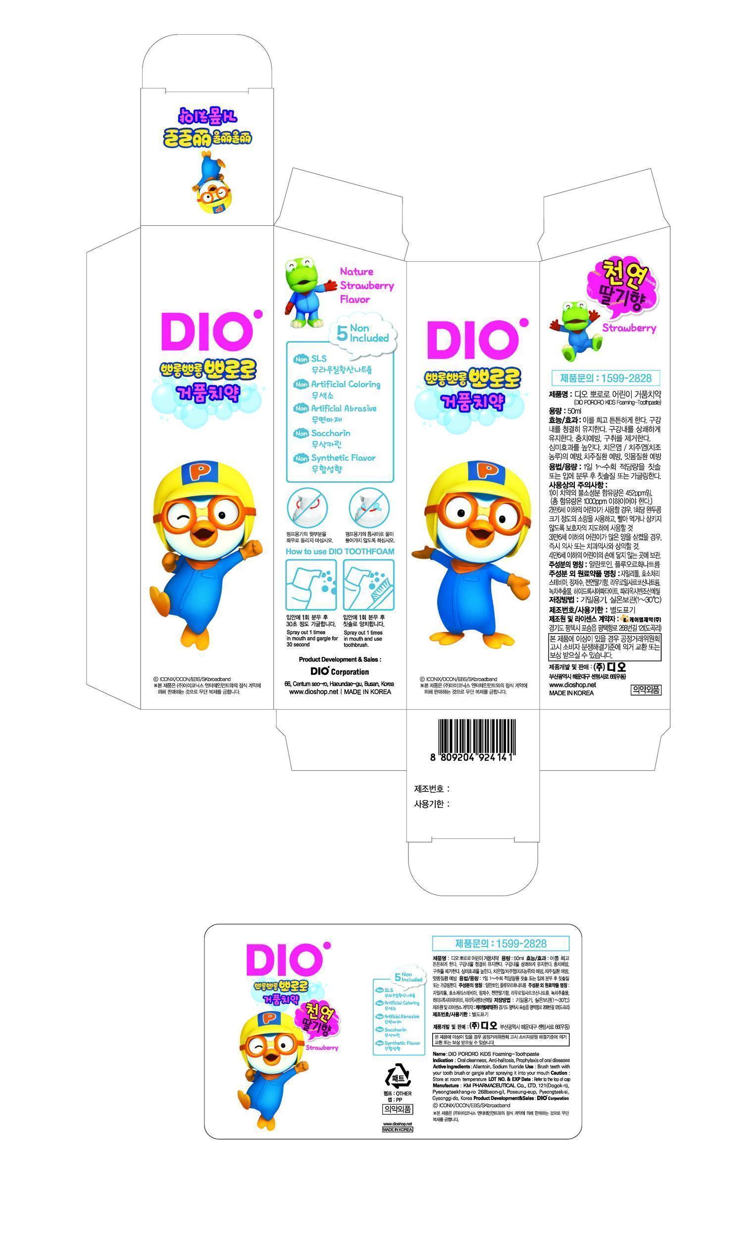 Dio Pororo Kids Foaming (Sodium Fluoride) Paste, Dentifrice [Dio Corporation]