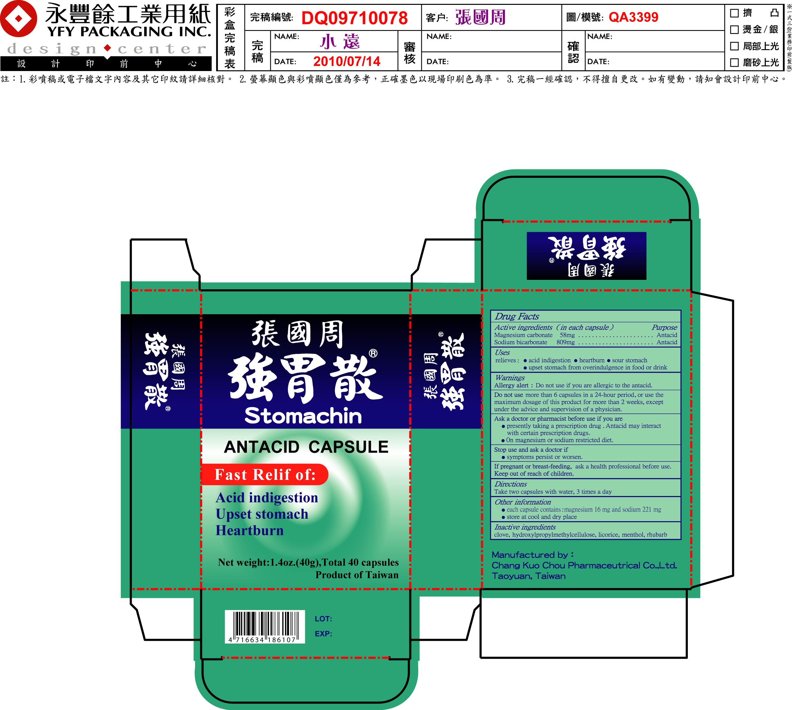 Stomachin Antacid (Magnesium Carbonate And Sodium Bicarbonate) Capsule [Chang Kuo Chou Pharmaceutical Co. Ltd.]