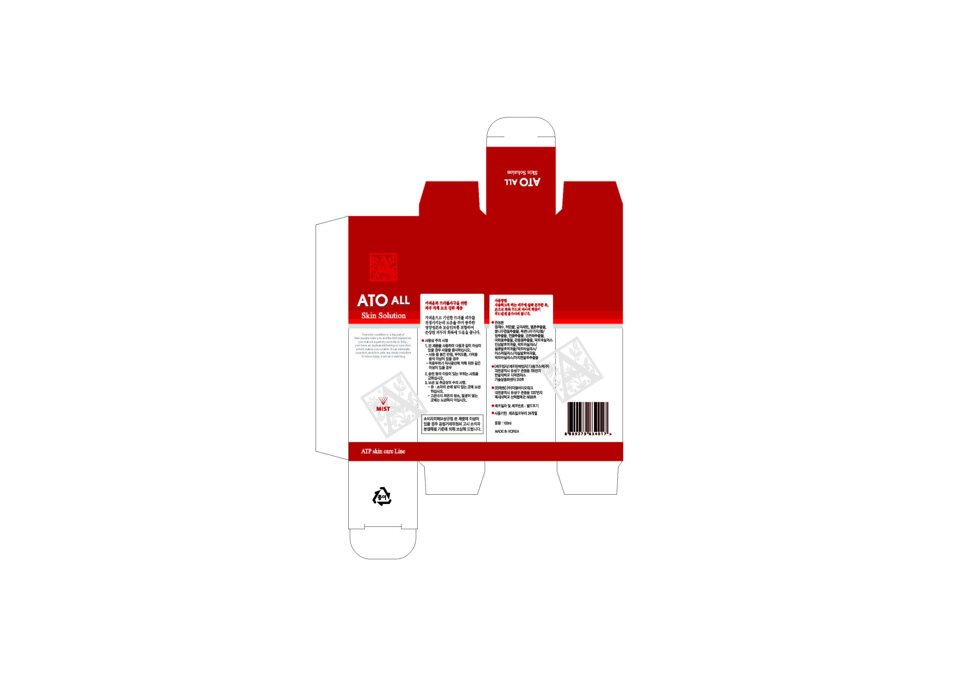 Ato All (Glycerin) Liquid [Gl Biotech ]