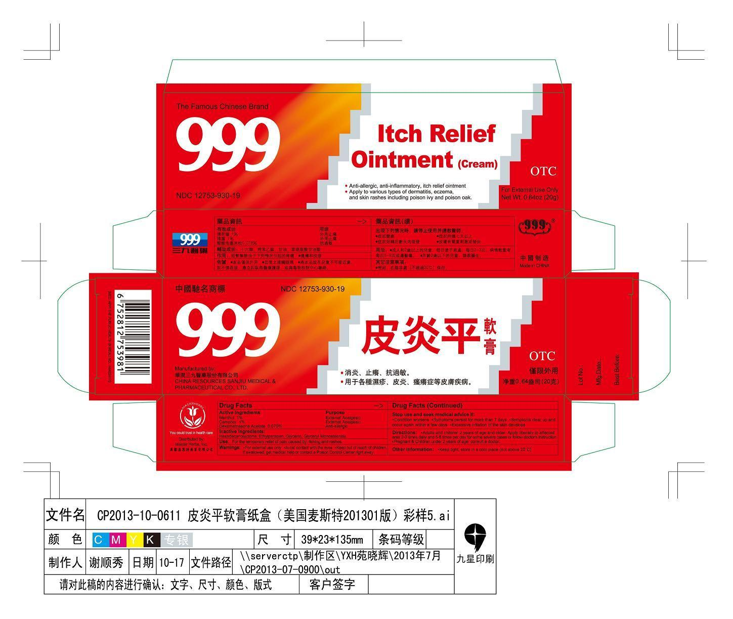999 Itch Relief (Menthol) Ointment [China Resources Sanjiu Medical & Pharmaceutical Co Ltd]