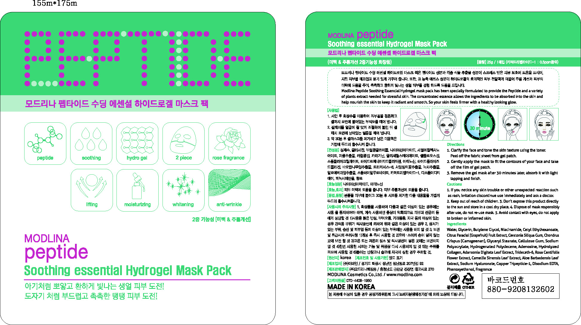 Modlina Peptide Soothing Essential Hydrogel Mask Pack (Glycerin) Liquid [Modlina Cosmetics Co., Ltd]